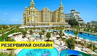 Самолетна почивка в Турция! 4 нощувки на човек на база Ultra all inclusive в Royal Holiday Palace 5*, Лара, Турска ривиера с двупосочен чартърен полет от София