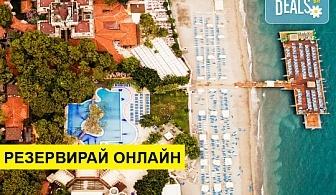 Самолетна почивка в Турция! 7 нощувки на човек на база Ultra all inclusive в Ulusoy Kemer Holiday Club 5*, Кемер, Турска ривиера с двупосочен чартърен полет от София