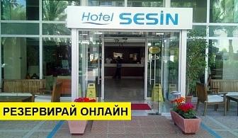 Самолетна почивка в Турция! 7 нощувки на човек на база All inclusive в Sesin Hotel 4*, Мармарис, Егейска Турция с двупосочен чартърен полет от София
