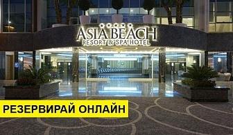 Самолетна почивка в Турция! 7 нощувки на човек на база Ultra all inclusive в Asia Beach Resort & Spa  5*, Алания, Турска ривиера с двупосочен чартърен полет от София