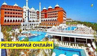 Самолетна почивка в Турция! 7 нощувки на човек на база Ultra all inclusive в Royal Taj Mahal Hotel 5*, Сиде, Турска ривиера с двупосочен чартърен полет от София