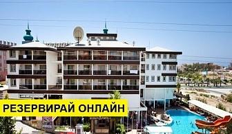Самолетна почивка в Турция! 7 нощувки на човек на база All inclusive в Holiday City 4*, Сиде, Турска ривиера с двупосочен чартърен полет от София