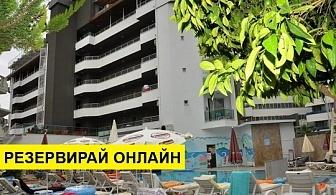 Самолетна почивка в Турция! 7 нощувки на човек на база All inclusive в Acar Hotel 4*, Анталия, Турска ривиера с двупосочен чартърен полет от София