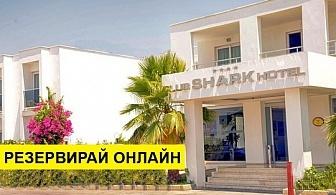 Самолетна почивка в Турция! 7 нощувки на човек на база All inclusive в Club Shark Hotel  4*, Бодрум, Егейска Турция с двупосочен чартърен полет от София