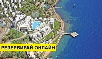 Самолетна почивка в Турция! 7 нощувки на човек на база Ultra all inclusive в Baia Bodrum 5*, Бодрум, Егейска Турция с двупосочен чартърен полет от София