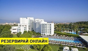 Самолетна почивка в Турция! 7 нощувки на човек на база Закуска и вечеря в Hotel Su (ex. Sunis Hotel Su) 5*, Анталия, Турска ривиера с двупосочен чартърен полет от София