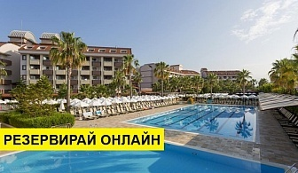 Самолетна почивка в Турция! 7 нощувки на човек на база All inclusive в Primasol Hane Family Resort 4*, Сиде, Турска ривиера с двупосочен чартърен полет от София