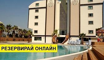 Самолетна почивка в Турция! 7 нощувки на човек на база All inclusive в Orfeus Queen Spa 4*, Сиде, Турска ривиера с двупосочен чартърен полет от София