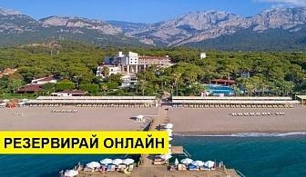 Самолетна почивка в Турция! 7 нощувки на човек на база Ultra all inclusive в Otium Hotel Life 5*, Кемер, Турска ривиера с двупосочен чартърен полет от София