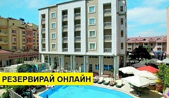 Самолетна почивка в Турция! 7 нощувки на човек на база All inclusive в Almena Hotel 35*, Мармарис, Егейска Турция с двупосочен чартърен полет от София