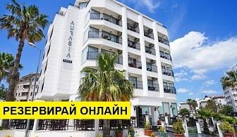 Самолетна почивка в Турция! 7 нощувки на човек на база Закуска в Aurasia City Hotel 3*, Мармарис, Егейска Турция с двупосочен чартърен полет от София