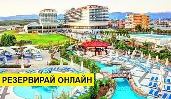 Самолетна почивка в Турция! 10 нощувки на човек на база All inclusive в Kahya Resort Aqua & SPA  5*, Алания, Турска ривиера с двупосочен чартърен полет от София