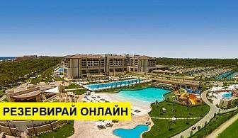 Самолетна почивка в Турция! 14 нощувки на човек на база Ultra all inclusive в Regnum Carya Golf & Spa Resort 5*, Белек, Турска ривиера с двупосочен чартърен полет от София
