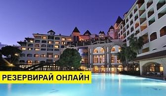 Самолетна почивка в Турция! 4 нощувки на човек на база Ultra all inclusive в Sirene Belek Golf & Wellness Hotel 5*, Белек, Турска ривиера с двупосочен чартърен полет от София