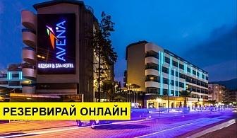 Самолетна почивка в Турция! 3 нощувки на човек на база All inclusive в Avena Resort & Spa Hotel (ex. Gold Safran Hotel) 4*, Анталия, Турска ривиера с двупосочен чартърен полет от София