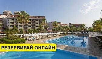 Самолетна почивка в Турция! 3 нощувки на човек на база All inclusive в Primasol Hane Family Resort 4*, Сиде, Турска ривиера с двупосочен чартърен полет от София