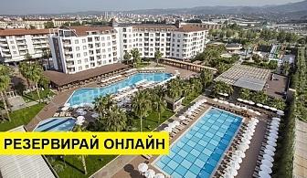 Самолетна почивка в Турция! 3 нощувки на човек на база Ultra all inclusive в Royal Garden Beach 5*, Анталия, Турска ривиера с двупосочен чартърен полет от София