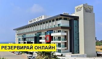 Самолетна почивка в Турция! 3 нощувки на човек на база All inclusive в White City Resort 5*, Анталия, Турска ривиера с двупосочен чартърен полет от София