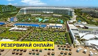 Самолетна почивка в Турция! 3 нощувки на човек на база Ultra all inclusive в Maxx Royal Belek Golf Resort 5*, Белек, Турска ривиера с двупосочен чартърен полет от София