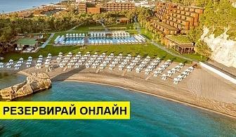 Самолетна почивка в Турция! 14 нощувки на човек на база Ultra all inclusive в Maxx Royal Kemer Resort 5*, Кемер, Турска ривиера с двупосочен чартърен полет от София
