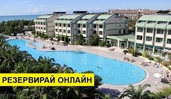 Самолетна почивка в Турция! 7 нощувки на човек на база Ultra all inclusive във Von Resort Elite 5*, Сиде, Турска ривиера с двупосочен чартърен полет от Варна