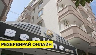 Самолетна почивка в Турция! 7 нощувки на човек на база All inclusive в Sealine Hotel 3*, Анталия, Турска ривиера с двупосочен чартърен полет от София