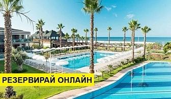 Самолетна почивка в Турция! 3 нощувки на човек на база All inclusive в Tui Magic Life Masmavi 5*, Белек, Турска ривиера с двупосочен чартърен полет от София