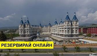 Самолетна почивка в Турция! 14 нощувки на човек на база All inclusive в Haydarpasha Palace 5*, Алания, Турска ривиера с двупосочен чартърен полет от София