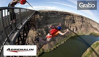 Самостоятелен скок с парашут Base Jump от Аспаруховия мост във Варна