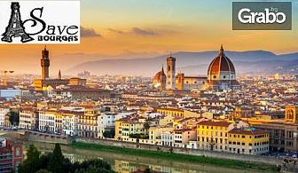 До Сан Марино, Монтекатини, Флоренция, Рим, Ватикана, Помпей и Игуменица! 8 нощувки със 7 закуски и транспорт