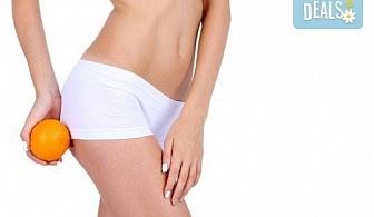 Сбогувайте се с портокаловата кожа! 1 или 5 антицелулитни масажа на всички засегнати зони и бонус: 1 процедура LPG в салон Женско царство, Студентски град или Центъра!