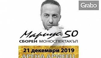 """Сборният моноспектакъл """"Мариус 50""""на 21 Декември"""