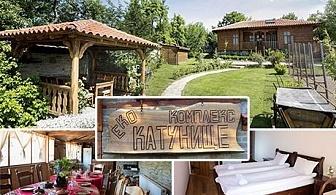 Селски туризъм край Жеравна! 2, 3 или 4 нощувки + ползване на механа от Екокомплекс Катунище, с. Катунище