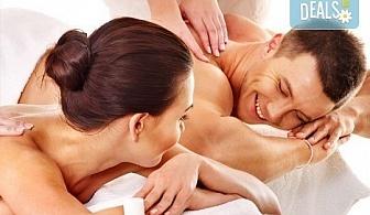 Семеен релакс! Синхронен масаж за двама, зонотерапия, Hot stone масаж и терапия на лице в Senses Massage & Recreation