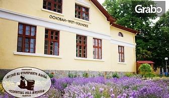 """Семеен вход за """"Музей на етеричните масла""""в град Казанлък - за двама възрастни и едно дете над 7г"""