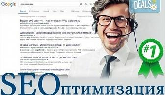 SEO анализ на уеб сайт, цялостен одит и препоръки за по-добро класиране от Web Solution!