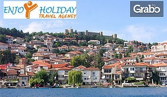 За 22 Септември до Албания и Македония! 3 нощувки със закуски и вечери, плюс транспорт