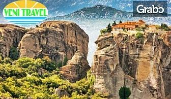 За 6 Септември в Гърция! Екскурзия до Солун и Паралия Катерини с 2 нощувки, закуски, транспорт и възможност за Метеора