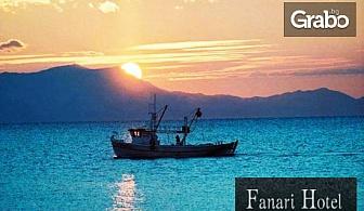 Септември на гръцкото море - Комотини! 3, 4 или 5 нощувки със закуски и вечери за двама, трима или четирима