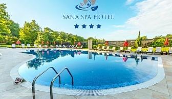 21-ви септември в хотел Сана Спа****, Хисаря! 3 нощувки за ДВАМА със закуски и вечери, едната празнична с DJ + минерални басейни