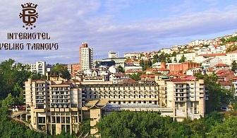 21 – 24 Септември в Интерхотел Велико Търново! 2  нощувки на човек със закуски + Празнична вечеря
