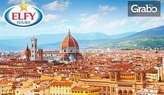 Септември в Италия! Екскурзия с 5 нощувки със закуски, плюс самолетен и автобусен транспорт