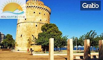 За 22 Септември до Керамоти, Кавала, Солун и Паралия Катерини! 2 нощувки със закуски, транспорт и възможност за Метеора