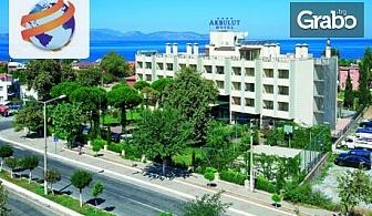 За 22 Септември в Кушадасъ! 5 нощувки на база All Inclusive в хотел Akbulut 4*