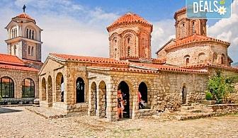 За 6-ти септември в Македония! Екскурзия с 3 нощувки в центъра на Охрид, транспорт, екскурзовод и посещение на Скопие и Струга!