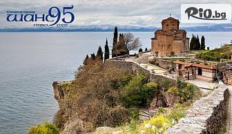 6-ти Септември в Охрид, с разглеждане на Скопие и Струга! 3 нощувки в частен хотел в центъра на Охрид + автобусен транспорт, от Шанс 95 Травел