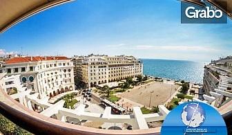За 22 Септември до Олимпийската ривиера и Солун! 2 нощувки със закуски, плюс транспорт и възможност за Метеора