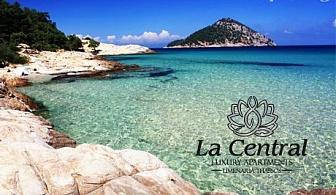 Септември на 80м от плажа в Лименария, Тасос - Нощувка в апартамент от La Central Luxury Apartments, Гърция!