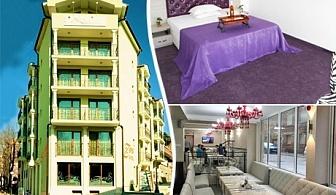 1 - 30 Септември в Поморие! Нощувка със закуска, обяд и вечеря по избор в хотел Зевс***