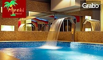 За 22 Септември в Пролом баня! 2 нощувки със закуски и вечери - едната празнична, плюс транспорт и посещение на Пирот